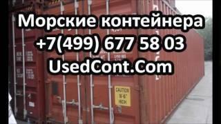 заказать контейнер для переезда, заказ контейнера, грузовой контейнер, где купить контейнер, цены на(Морской контейнер с доставкой. Морской контейнер – доставка в Регионы. Морской контейнер под склад или..., 2015-01-11T19:24:06.000Z)