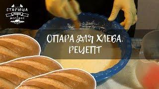 Готовим опару для хлеба Рецепт дрожжевого теста Сельская пекарня