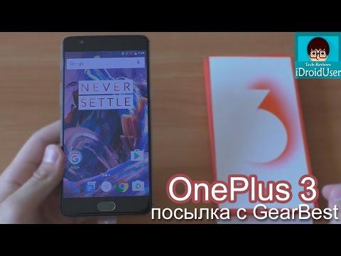 OnePlus 3 - за 12 дней до Москвы | Распаковка и первое впечатление|GearBest