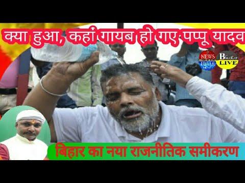 #Bihar #politics पप्पू यादव बिहार के राजनीतिक समीकरण से हो गए गायब .. Breaking News Bihar