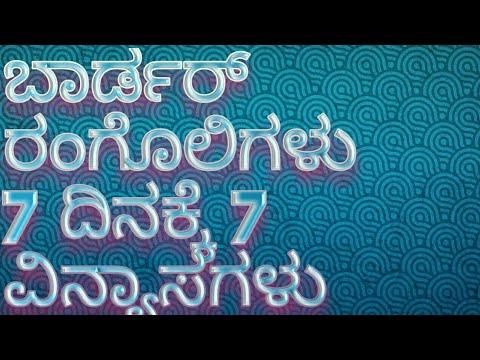 Border Lines Rangoli 7 Rangolis For 7 Days#ಬಾರ್ಡರ್ ರಂಗೋಲಿ ಗಳು 7 ದಿನಕ್ಕೆ 7 ರಂಗೊಲಿಗಳು