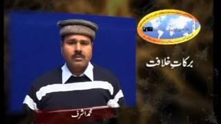 Barkat-e-Khilafat (Part 9) - Islam Ahmadiyya