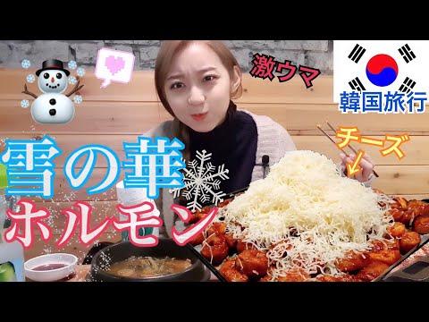 【韓国旅行】チーズたっぷり!チーズマクチャン(ホルモン)が本気で美味しい!おすすめ!【モッパン 】