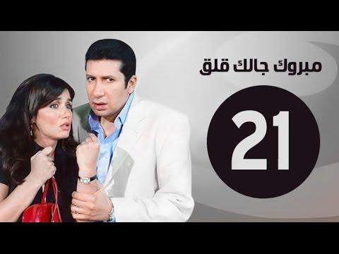 مسلسل مبروك جالك قلق حلقة 21 HD كاملة