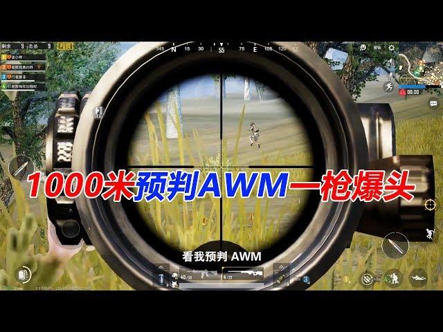 刺激战场:正在捡空投,敌人丢雷炸我,我只好拿出AWM教他做人
