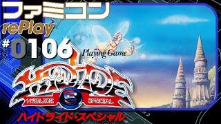 【ファミコン rePlay #106】ハイドライド・スペシャル 100%TAS