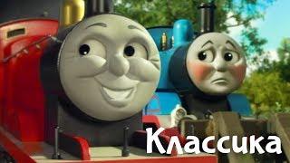 Мультик про паровозики. Томас в беде!...