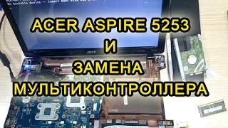 acer Aspire 5253 и замена мультиконтроллера KB930QF