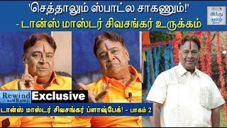 exclusive-interview-with-dance-master-k-sivasankar-part-2-rewind-with-ramji-hindu-tamil-thisai