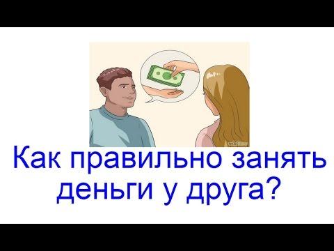 Как правильно занять деньги у друга?