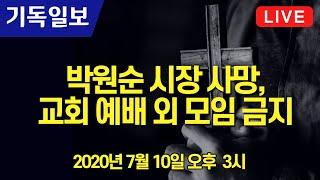 [기독일보 CHTV LIVE] 박원순 시장 사망 및 교회 예배 외 모임 금지 - 주요셉 목사 인터뷰