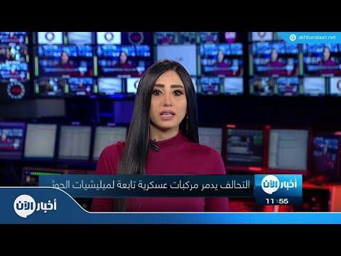 التحالف يدمر مركبات عسكرية تابعة لميليشيات الحوثي  - نشر قبل 31 دقيقة