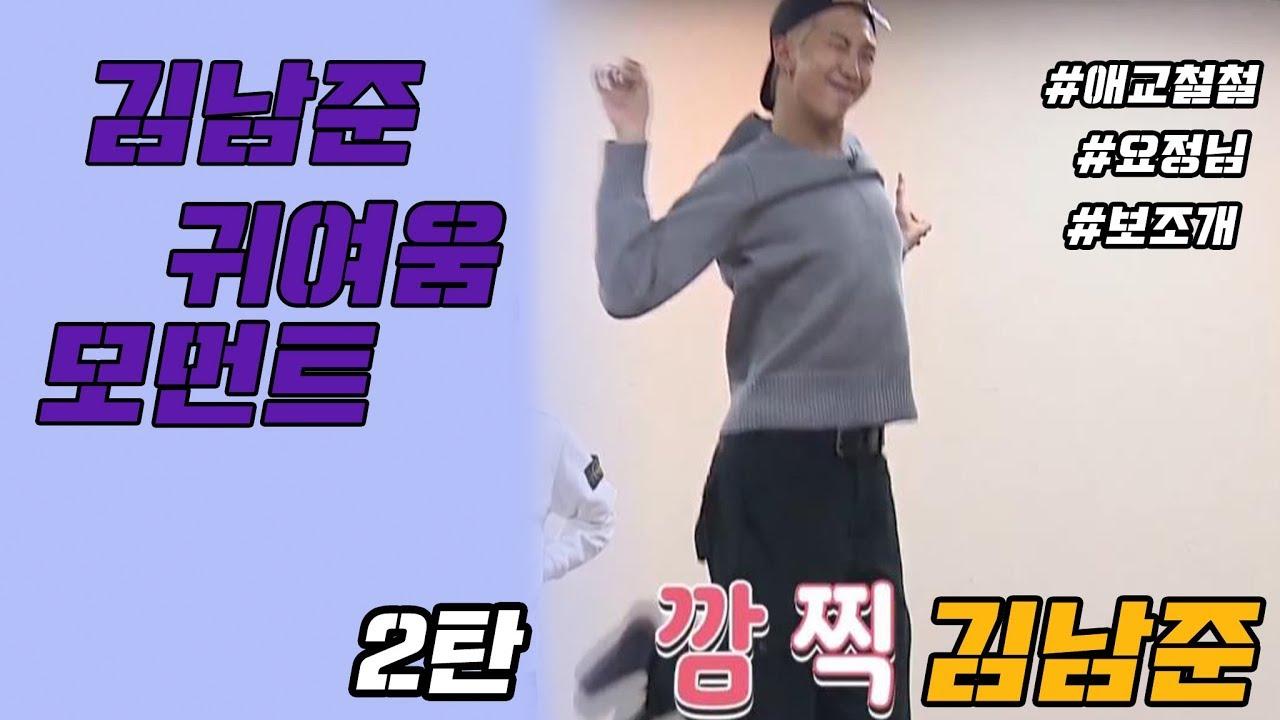 [방탄소년단] 김남준 귀여움 모먼트 2탄
