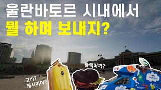 울란바토르 시내 여행 영상, 오즈모 포켓 영상, 몽골여…
