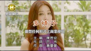 陳思安-多情子【KTV導唱字幕】1080p