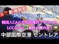 【セントレア新規就航】韓国のLCC エアプサン LCCの機内食と機内アナウンス✈️ 〜韓国人CAの日本語での機内アナウンス♫〜 Air Busan