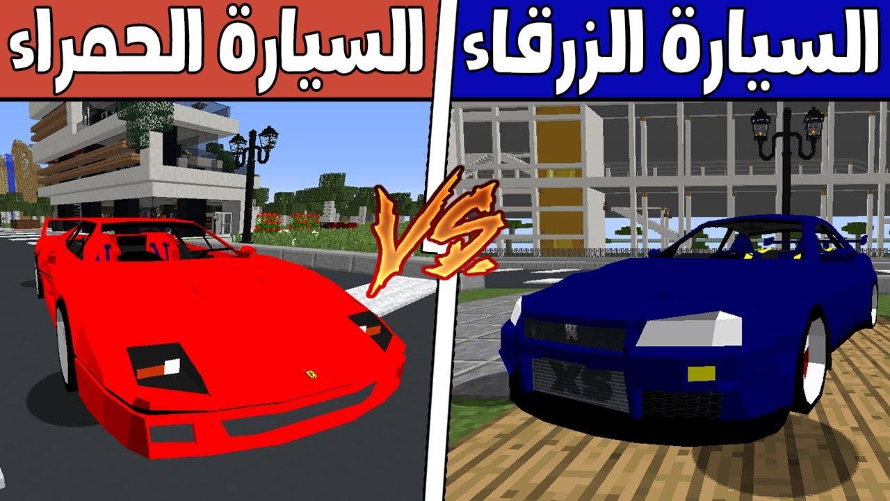 فلم ماين كرافت : السيارة الحمراء ضد السيارة الزرقاء !!؟ 🔥😱