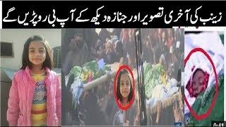Zainab Ka Jnaza Video |Seven-year-old Masoom Zainab| | justice for zainab Pakistan Kasur