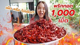 ทำขนมพริกทอด 1,000 เม็ด แจกคนดูให้ซี๊ดดดแซ่บถึงหน้าบ้าน!!!!!!