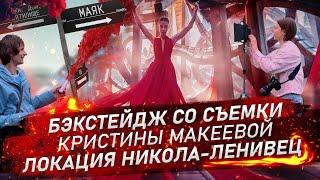 Бэкстейдж со съемки Кристины Макеевой. Локация Никола-Ленивец