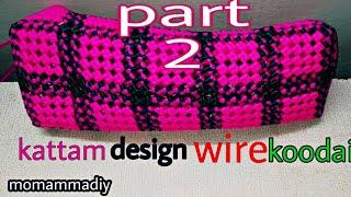 Diy/2 ரோல் கடடம் டிஸைன் வயர் கூடை /kattam design wire koodai. /part 2.