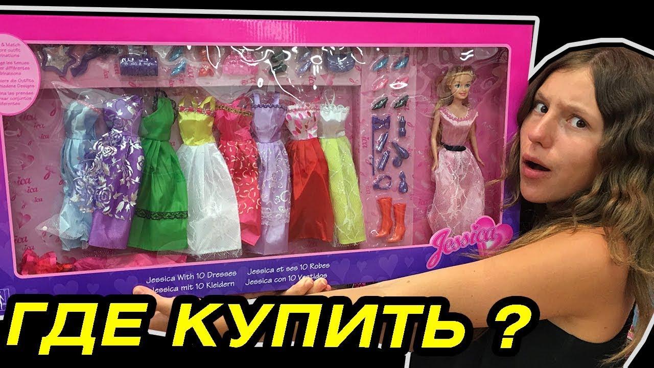 Кукла lol купить в москве - YouTube
