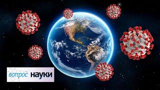 Год с COVID-19 | Вопрос науки с Алексеем Семихатовым cмотреть видео онлайн бесплатно в высоком качестве - HDVIDEO
