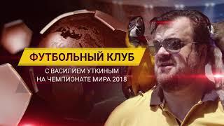 Большой выпуск Футбольного Клуба: Россия, Испания, Месси, Колумбия