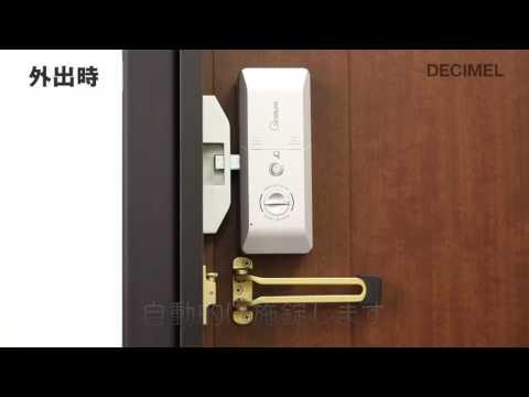 6月9日は「ロックの日(我が家のカギを見直すロックの日)」家の防犯意識についてアンケートを実施