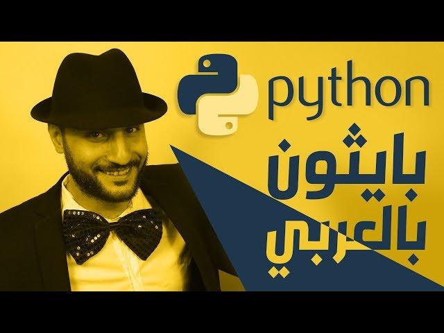 00 - بايثون بيتكلم عربي - تعليم لغة بايثون خطوة بخطوة