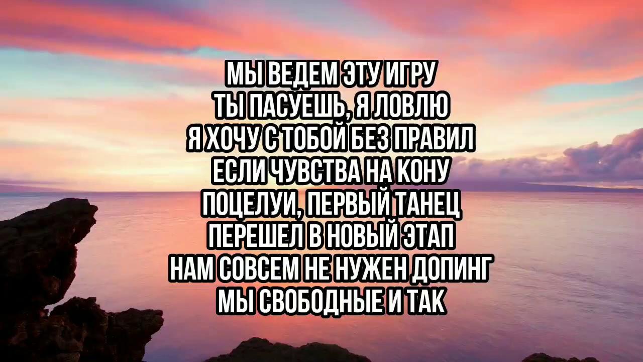 Клава Кока - ХИМИЯ. Текст песни