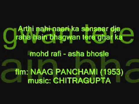 NAAG PANCHAMI (1953)  Arthi nahi naari ka   MOHD RAFI - ASHA