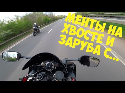 МотоБудни Мотоциклиста | МЕНТЫ НА ХВОСТЕ И ЗАРУБА С RS4