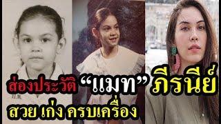 """ประวัติ """"แมท"""" ภีรนีย์  คงไทย  สาวข้างกายคนใหม่ไฮโซ สงกรานต์์"""
