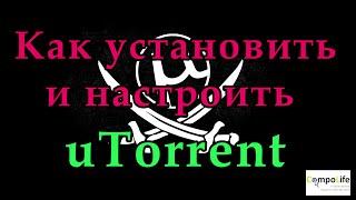 Как установить и настроить программу торрент (uTorrent). Что такое торрент