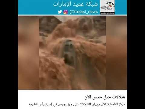 Rainfall in Saudi Arabia 11/18
