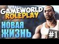 SAMP Жизнь или сон RP GameWorld 1 mp3