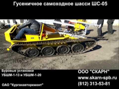 Самоходное гусеничное шасси ШС-05
