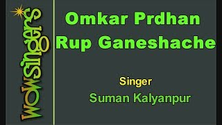 Omkar Prdhan Rup Ganeshache  - Marathi Karaoke - Wow Singers