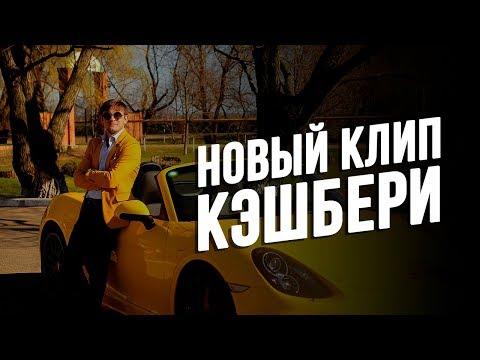 КЭШБЕРИ новый клип cashbery # лига аукционов Кешбери мой депозит более 1 500 000 рублей !!! 25 000 $