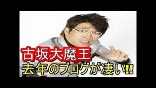 鬼龍院翔 ANN ゲストは古坂大魔王さん☆鬼龍院翔ブログ 喜矢武豊ブログ ...