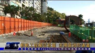 1080129【大新店地方新聞】輕軌工程鄰近社區 未預留消防通道