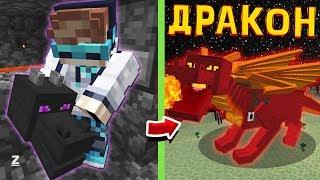 КАК СТАТЬ ДРАКОНОМ В МАЙНКРАФТ  Обзор мода Dragon Realm Minecraft