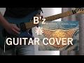 B'z 春 (GUITAR COVER) [sak dehi]