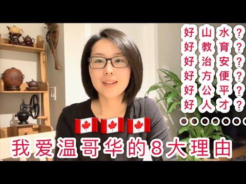 Vlog34-加拿大生活-我喜欢温哥华的八大理由