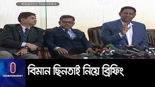 (LIVE) বিমান ল্যান্ডিং নিয়ে বোমা ফাটালেন প্রতিমন্ত্রী ! || BIman HIjack