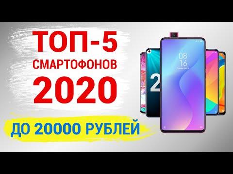 🔥ТОП-5.🔥Лучшие смартфоны до 20000 рублей (Февраль 2020)