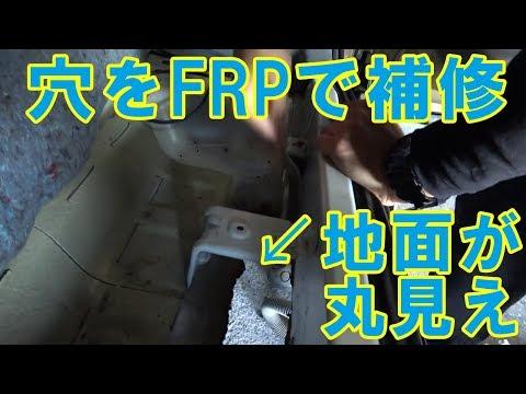 #30 FRP