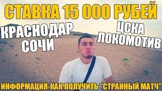 СТАВКА 15 000 РУБЛЕЙ | КРАСНОДАР-СОЧИ | ЦСКА-ЛОКОМОТИВ | ПРОГНОЗ | ТОП СТАВКА |