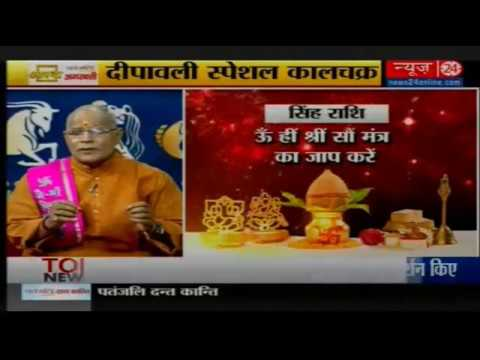 Kaalchakra II दीपावली स्पेशल कालचक्र || 19 Oct 2017 II